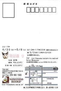Hukuzukanmoji_2